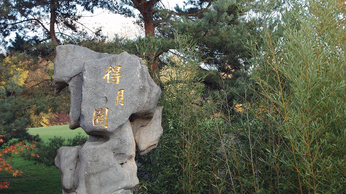 Gärten-der-Welt-Chinesischer-Garten-Steinsäule